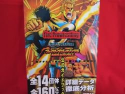 Fire Pro Wrestling perfect guide book / SEGA Saturn, SS