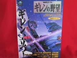 Gundam Gihren's Greed guide book / SEGA Saturn, SS