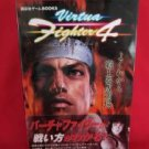 Virtua Fighter 4 command guide book / Playstation 2, PS2