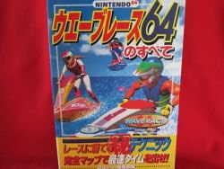 Wave Race technique guide book / NINTENDO 64,N64