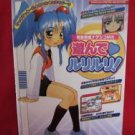 Nadesico Ruri fan guide book / Game Boy, GB