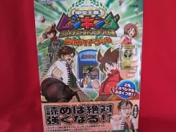 Mushiking official strategy guide book / GAME BOY ADVANCE, GBA