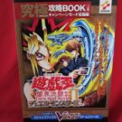 Yu-Gi-Oh II 2 Duel Monsters guide book / GAME BOY, GB