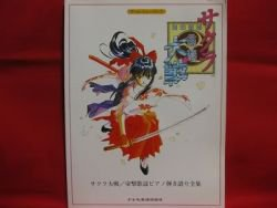 SEGA Sakura Wars (Taisen) Piano Sheet Music Book