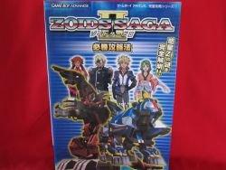 Zoids Saga II 2 strategy complete guide book / GAME BOY ADVANCE, GBA