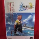 Final Fantasy X 10 official guide book / Playstation 2, PS2