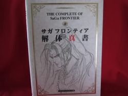 Saga Frontier complete guide book / Playstation,PS