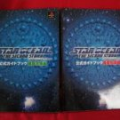 Star Ocean strategy guide book 2 set / Playstation,PS