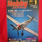 Hobby Japan Magazine #89 01/1977 :Japanese toy hobby figure magazine
