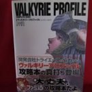 Valkyrie Profile complete guide book / Playstation,PS1