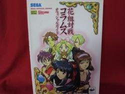 Sakura Wars (Taisen) Hanagumi Columns guide book / SEGA Saturn, SS