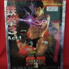 Tekken 3 all technique guide book / Playstation,PS1