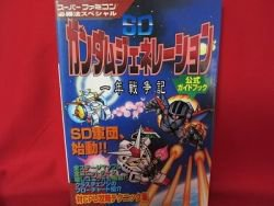 SD Gundam Generation guide book /SNES,Super Nintendo