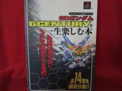 SD Gundam G Century strategy guide book / Playstation,PS1