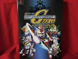 SD Gundam G Generation Zero 0 guide book / Playstation,PS