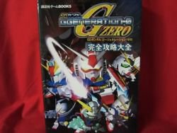 SD Gundam G Generation Zero 0 complete guide book / Playstation, PS1