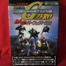 SD Gundam G Generation Zero 0 MS encyclopedia book / Playstation, PS1