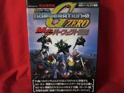 SD Gundam G Generation Zero 0 MS encyclopedia book / Playstation, PS1