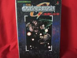 SD Gundam G Generation strategy guide book #3 / Playstation, PS1