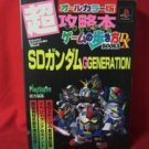 SD Gundam G Generation hyper strategy guide book / Playstation, PS1