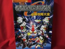 SD Gundam G Generation strategy guide book #5 / Playstation, PS1