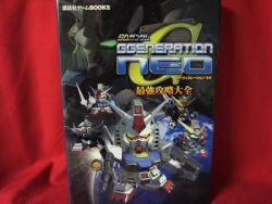 SD Gundam G Generation Neo perfect guide book / Playstation 2, PS2
