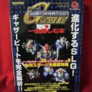 SD Gundam G Generation Gather BEAT perfect guide book / WonderSwan