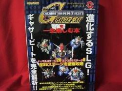 SD Gundam G Generation Gather BEAT perfect guide book / WonderSwan