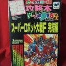 Super Robot Wars (Taisen) F Final strategy guide book / SEGA Saturn, SS