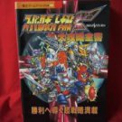 Super Robot Wars(Taisen) F Final perfect guide book / SEGA Saturn, SS
