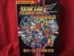 Super Robot Wars(Taisen) F Final perfect guide book / SEGA Saturn, SS