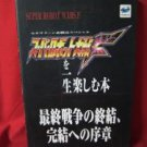 Super Robot Wars (Taisen) F Final strategy guide book #3 / SEGA Saturn, SS