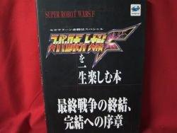 Super Robot Wars (Taisen) F Final strategy guide book #3 / SEGA Saturn, SS