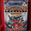 Super Robot Wars (Taisen) Compact strategy book / WonderSwan