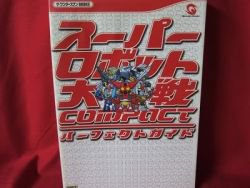 Super Robot Wars (Taisen) Compact perfect guide book / WonderSwan