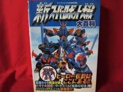 Shin Super Robot Wars (Taisen) guide book / Playstation, PS1