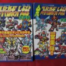 Super Robot Wars (Taisen) fan encyclopedia guide book 2 set