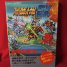 Super Robot Wars(Taisen) EX strategy guide book / Super Nintendo, SNES