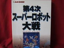 Super Robot Wars(Taisen) 4 4th super guide book / Super Nintendo, SNES
