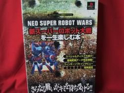 Neo Super Robot Wars(Taisen) strategy guide book / Playstation, PS1