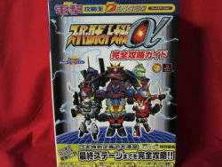 Super Robot Wars(Taisen) Alpha complete guide book #2 / Playstation, PS1