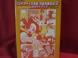 Justice Gakuen Rival School 2 official guide book / Playstation, PS1
