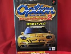 Option TUNING CAR BATTLE 2 guide book / Playstation,PS1