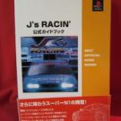 J'S RACIN' official guide book / Playstation,PS1