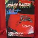 Ridge Racer guide book / Playstation,PS1