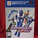 HYPER OLYMPICS In NAGANO official guide book / Playstation, PS1