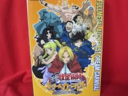 Full Metal Alchemist Dream Carnival guide book / Playstation 2, PS2