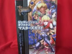 Generation of Chaos masters guide book / Playstation 2, PS2