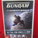 Gundam Meguriai Sora complete guide book / Playstation 2, PS2
