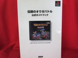 Ogre Battle official guide book / Playstation,PS1